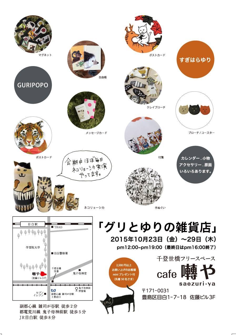 10月の展示「グリとゆりの雑貨店」_d0219980_18411882.jpg