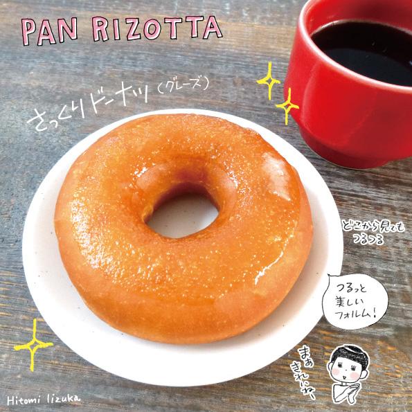 パン・リゾッタの「さっくりドーナツ(グレーズ)」_d0272182_21232329.jpg