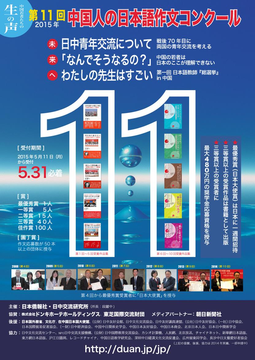第11回中国人の日本語作文コンクール受賞者発表_d0027795_1462848.jpg