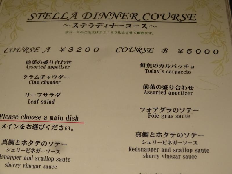 成田駅前のホテル1階のレストランで、本格フレンチのフルコースです。_c0225997_852461.jpg