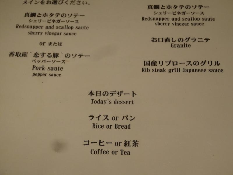 成田駅前のホテル1階のレストランで、本格フレンチのフルコースです。_c0225997_8554444.jpg