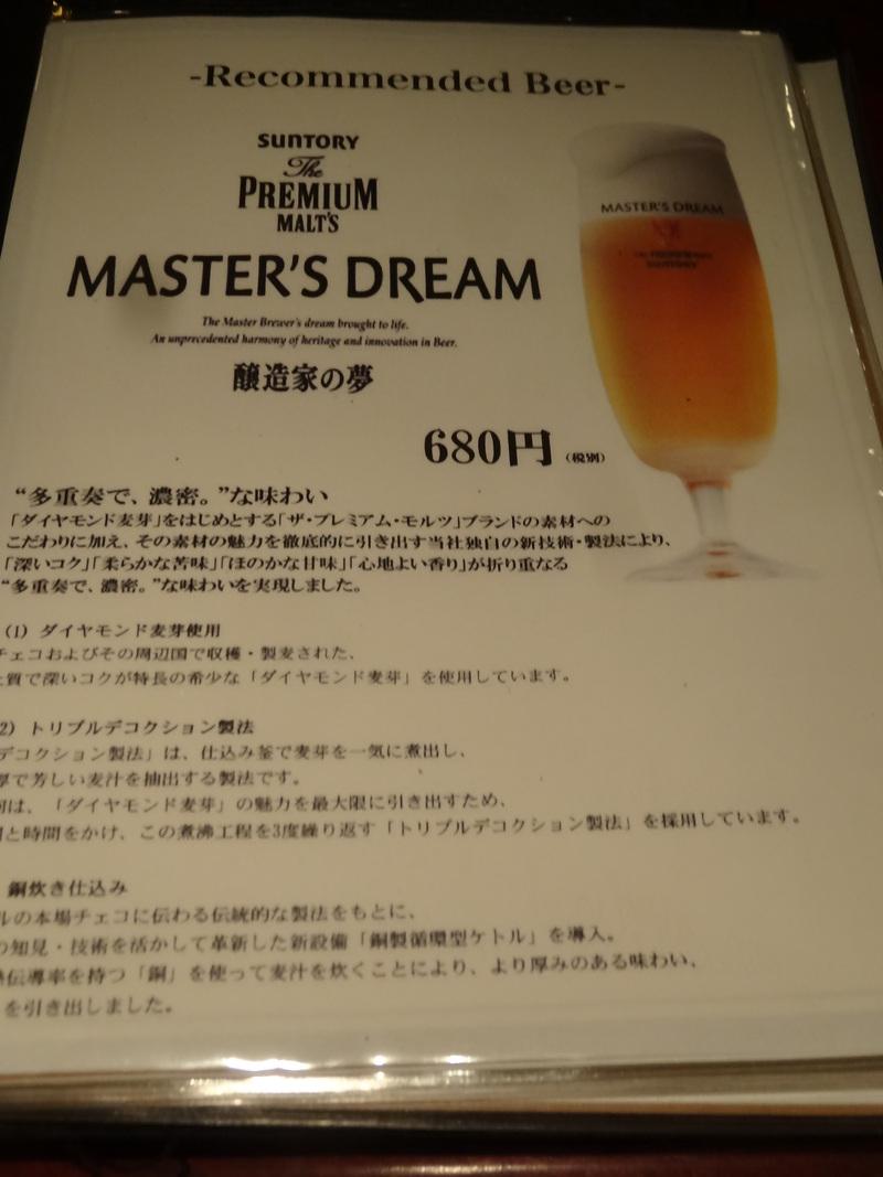 成田駅前のホテル1階のレストランで、本格フレンチのフルコースです。_c0225997_8584738.jpg