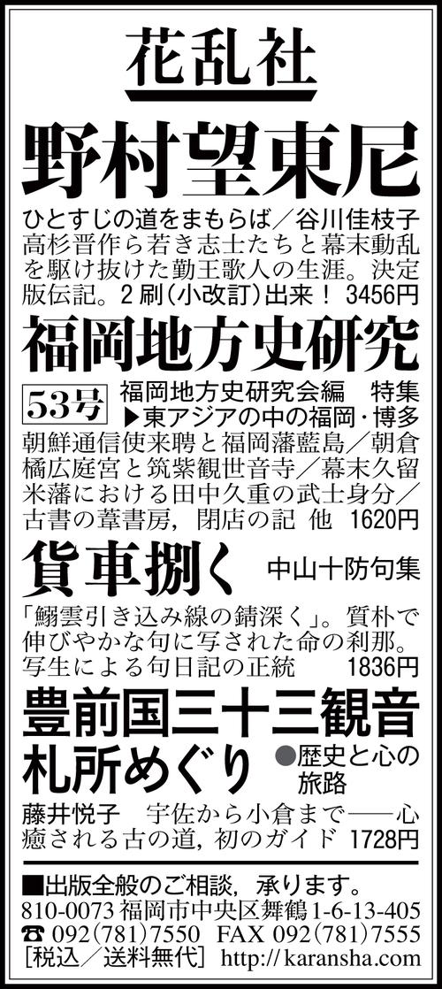 ■「西日本新聞」広告、谷川佳枝子さんの「野村望東尼」講演会_d0190217_1747370.jpg