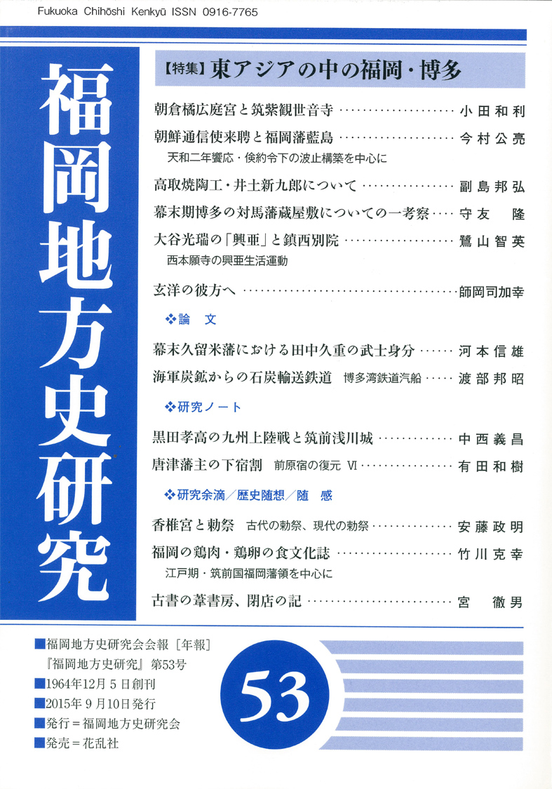 ■「西日本新聞」広告、谷川佳枝子さんの「野村望東尼」講演会_d0190217_17475676.jpg