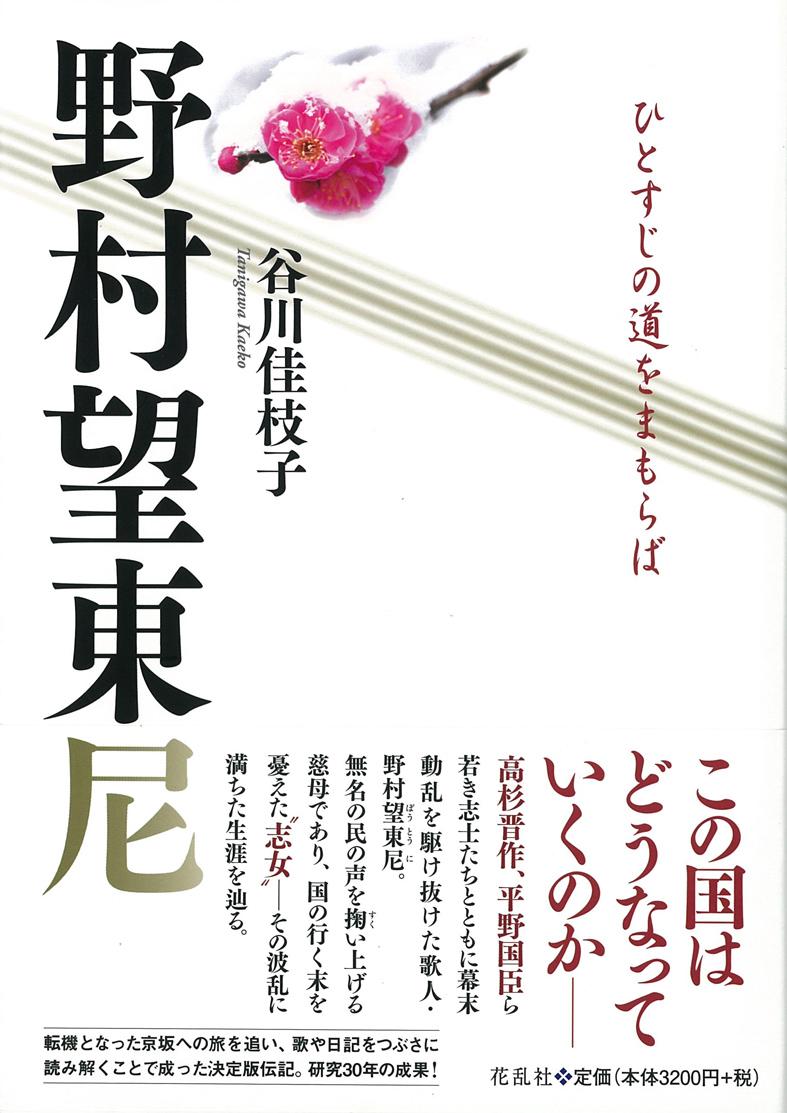 ■「西日本新聞」広告、谷川佳枝子さんの「野村望東尼」講演会_d0190217_1812374.jpg