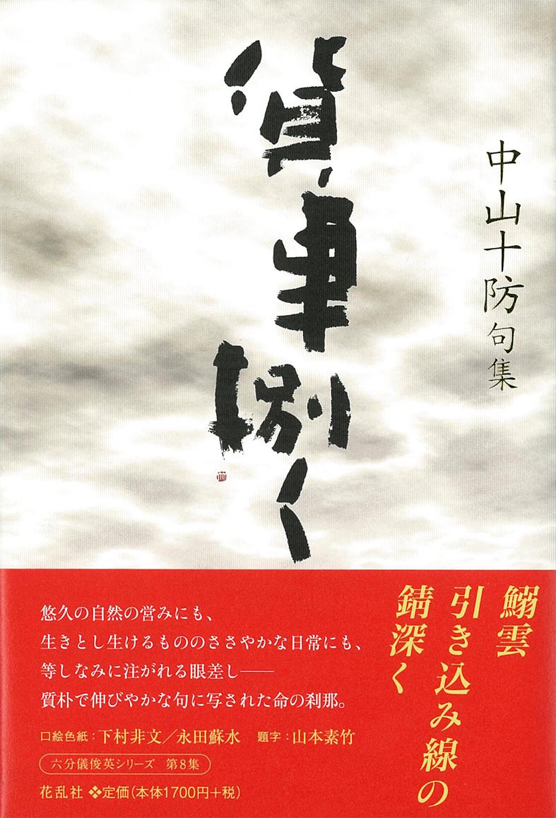 ■「西日本新聞」広告、谷川佳枝子さんの「野村望東尼」講演会_d0190217_18133586.jpg