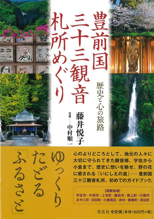 ■「西日本新聞」広告、谷川佳枝子さんの「野村望東尼」講演会_d0190217_1814975.jpg
