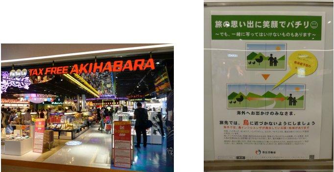 スイス編(3):成田空港(14.8)_c0051620_6344696.jpg