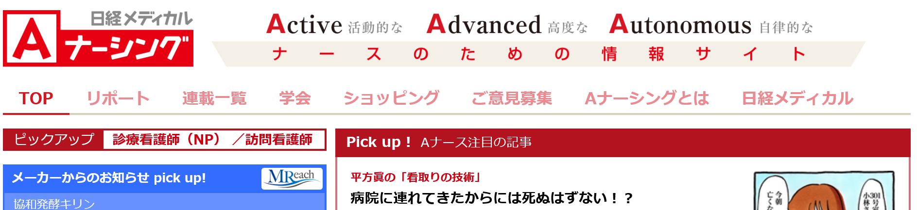 日経Aナーシング連載中_e0255123_139430.png