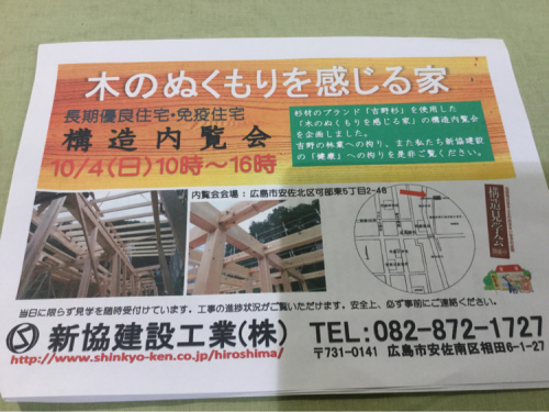 広島市で構造見学会  新協建設工業_c0124828_11104795.jpg