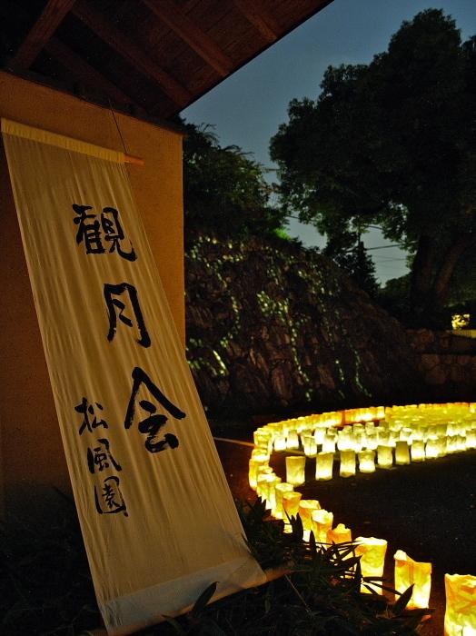 「松風園」観月会_f0315034_15545334.jpg