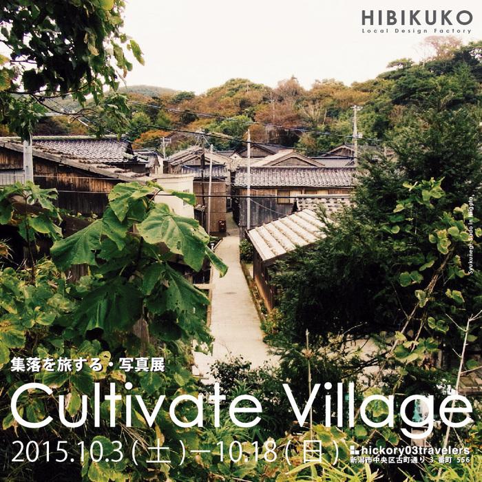 【集落を旅する写真展 Cultivate Village】-開催のお知らせ。_e0031142_16195588.jpg
