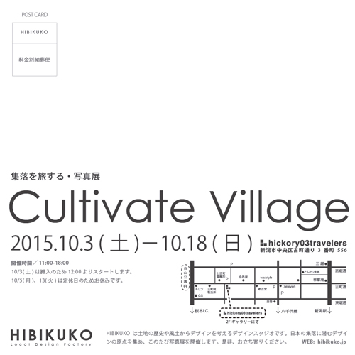 【集落を旅する写真展 Cultivate Village】-開催のお知らせ。_e0031142_16233876.jpg
