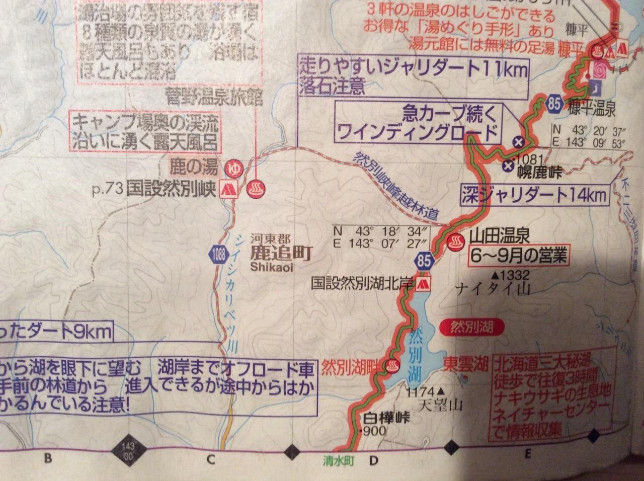 【チャレンジ】岩間温泉ツーリング_e0159646_443256.jpg