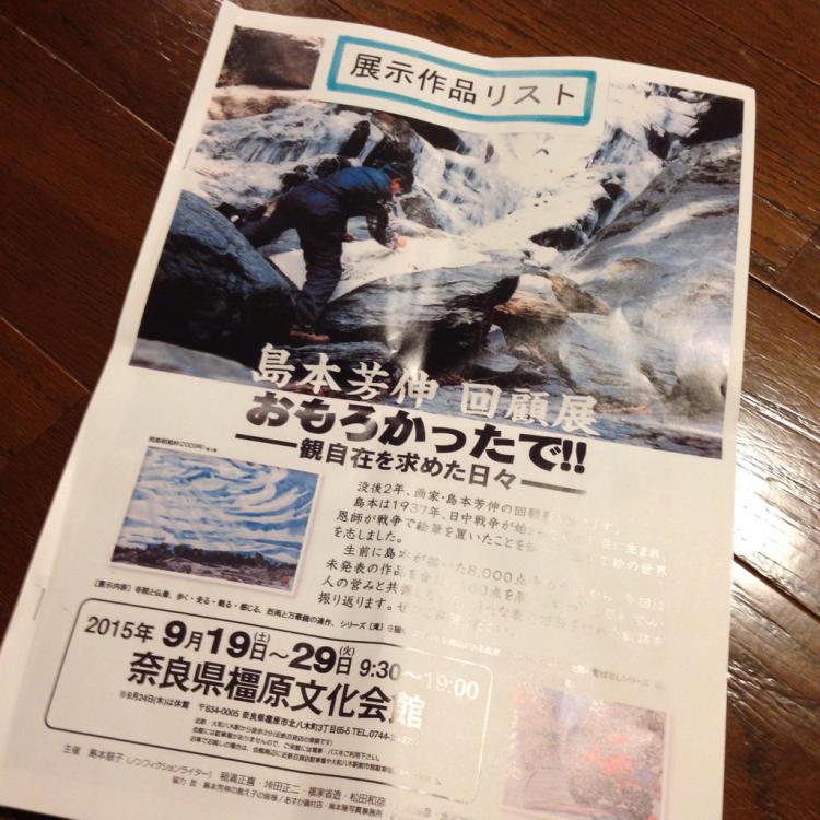 島本芳伸 回顧展_c0185356_19480805.jpg