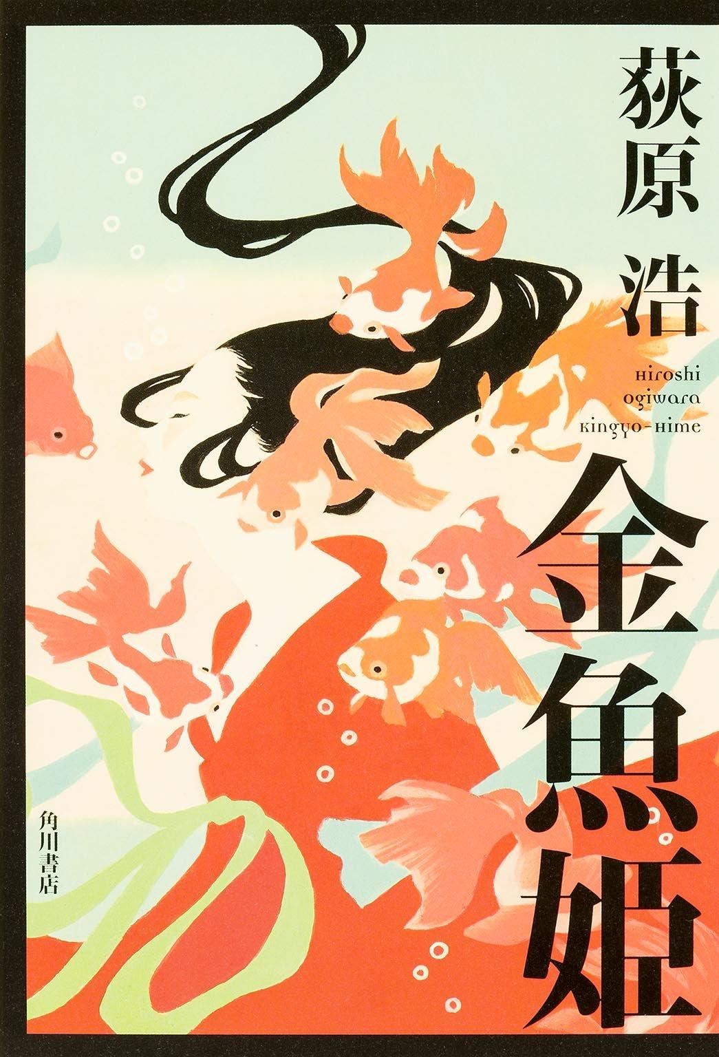 荻原浩『金魚姫』角川書店_e0199963_11333232.jpg
