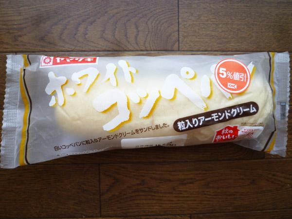 【菓子パン】ホワイトコッペパン 粒入りアーモンドクリーム@ヤマザキ_c0152767_2128282.jpg