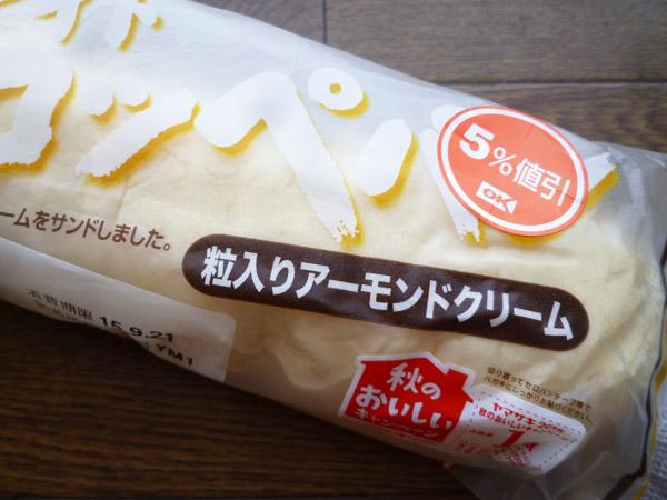 【菓子パン】ホワイトコッペパン 粒入りアーモンドクリーム@ヤマザキ_c0152767_2129834.jpg