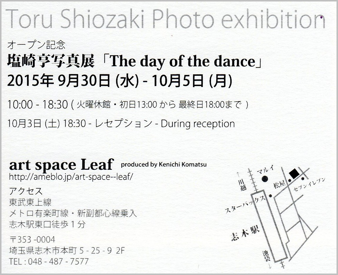 塩崎 亨写真展「The day of the dance」_a0086270_14545649.jpg