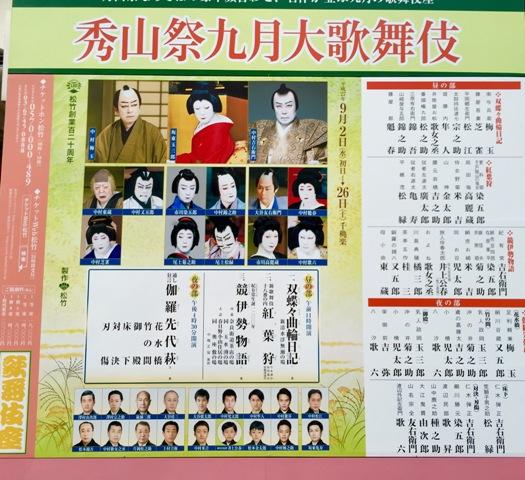 「秀山祭九月大歌舞伎」『伽羅先代萩』観劇・感激♪_a0138976_1356225.jpg