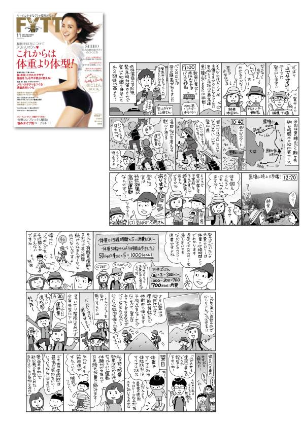 学研『フィッテ』11月号:登山レポート漫画_d0272182_22260971.jpg