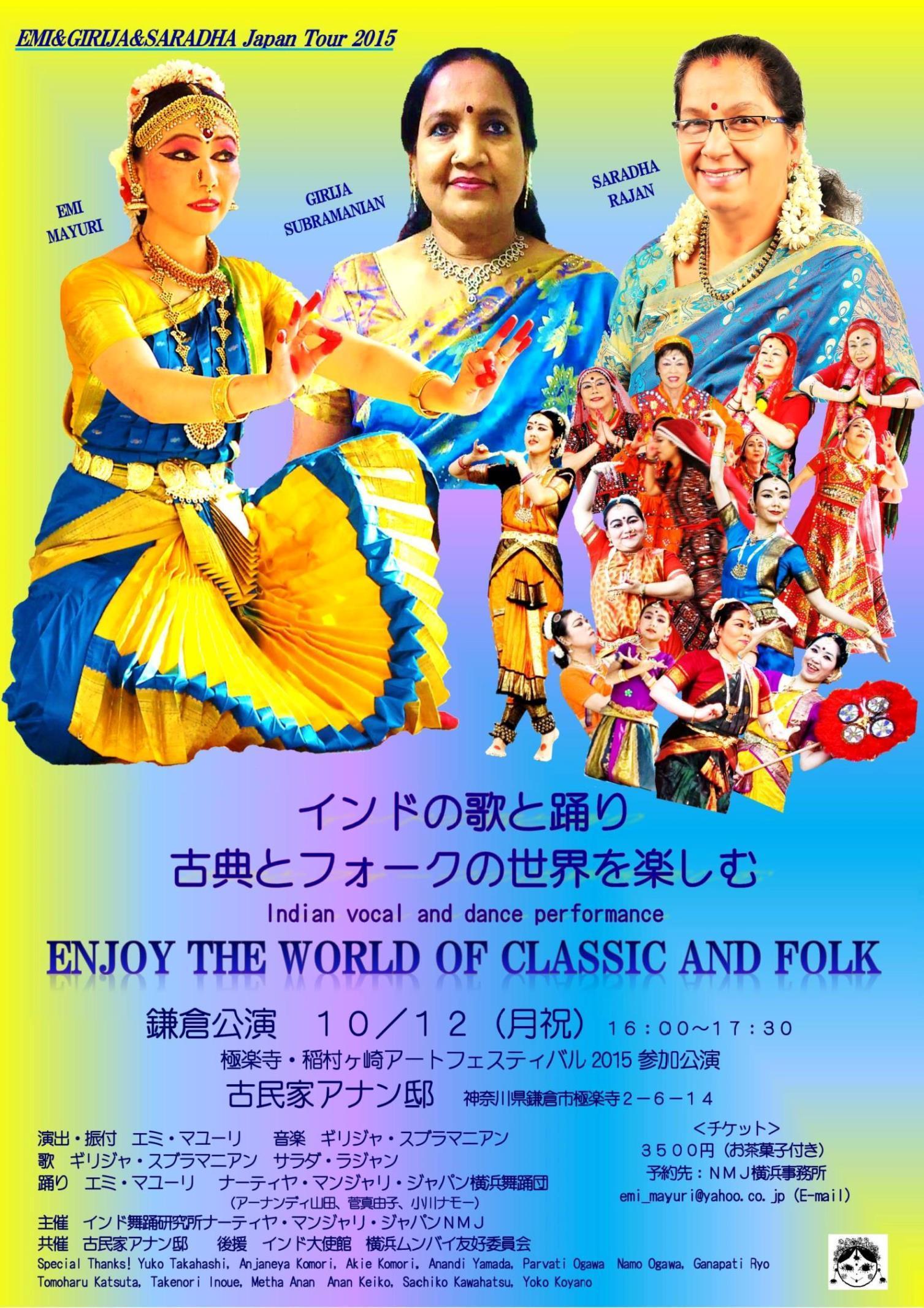 インドの歌と踊り「古典とフォークの世界を楽しむ」のお知らせ_e0145685_19021740.jpg
