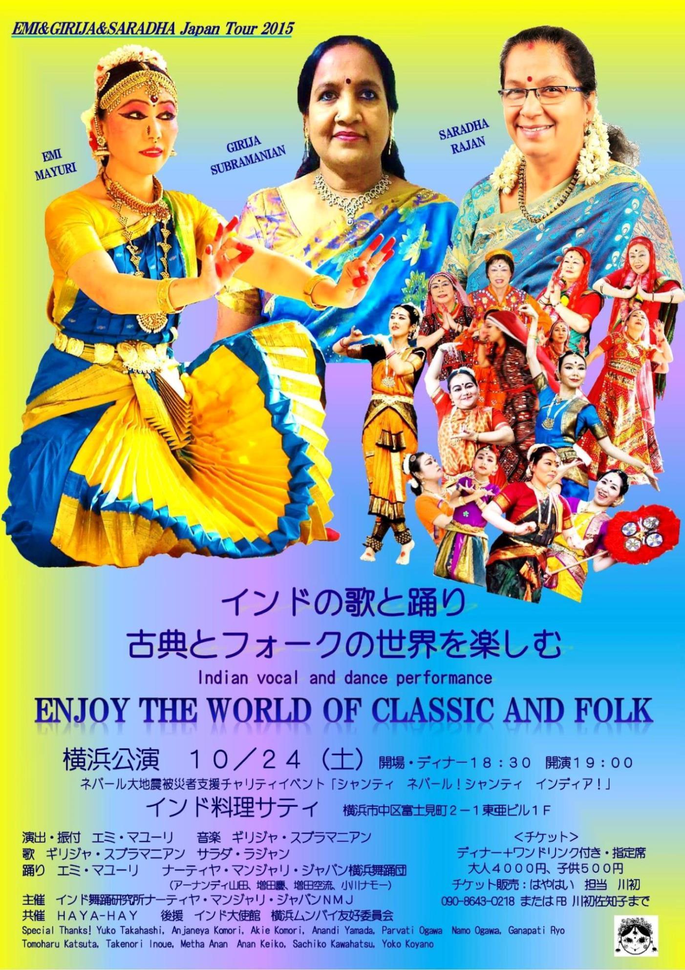 インドの歌と踊り「古典とフォークの世界を楽しむ」のお知らせ_e0145685_19050291.jpg