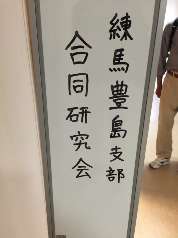 日本指圧協会 練馬豊島両支部 指圧研究会_a0112393_16454133.jpg