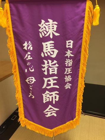 日本指圧協会 練馬豊島両支部 指圧研究会_a0112393_16454190.jpg
