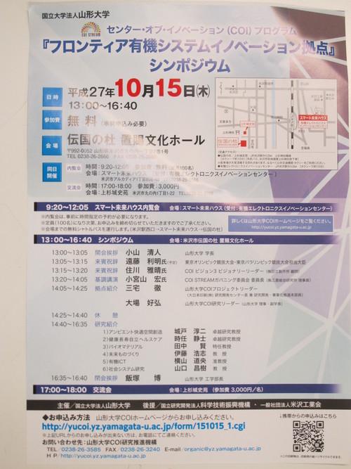 「バイオ技術を核として県内産業を育む」セミナーに参加_c0075701_21163294.jpg