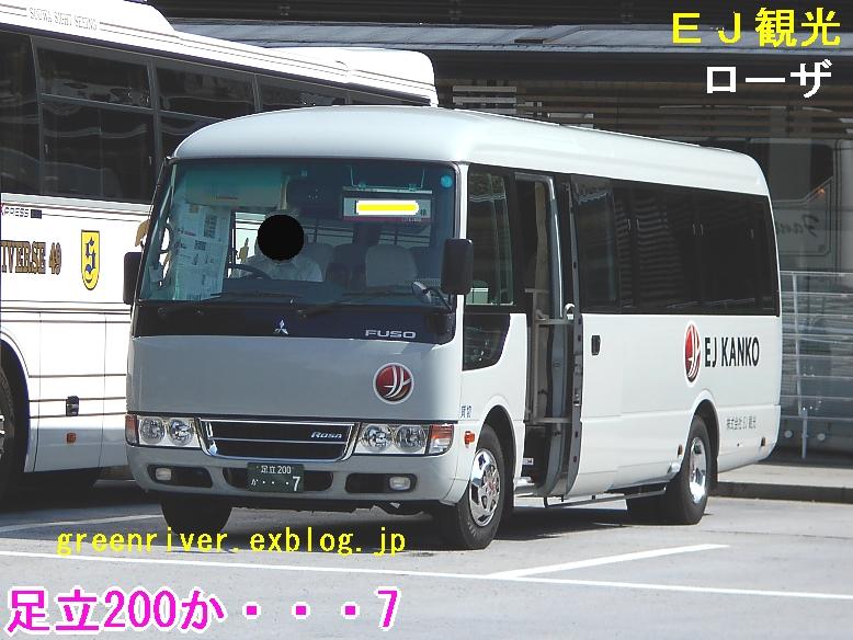 EJ観光 200か7_e0004218_2024741.jpg