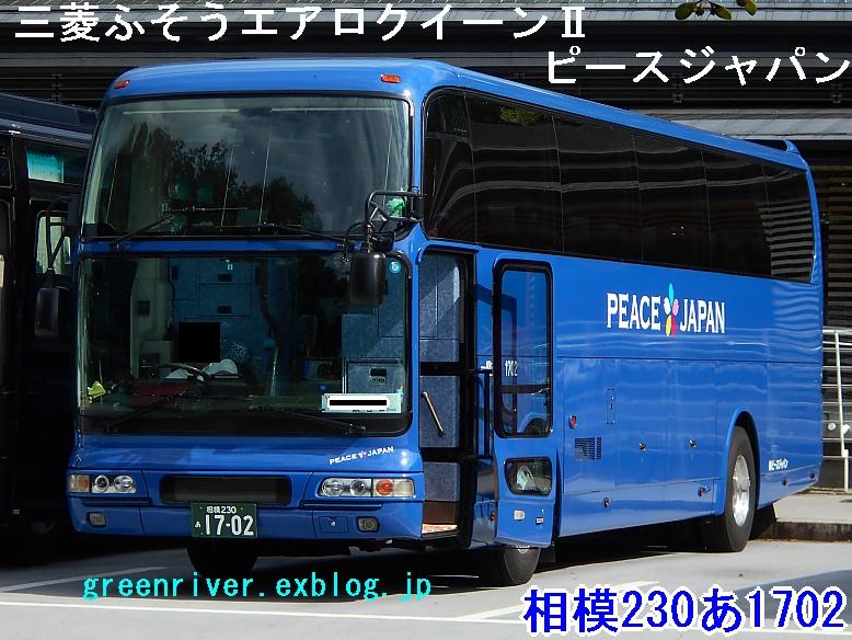 ピースジャパン 1702_e0004218_2175576.jpg