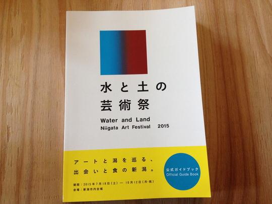 水と土の芸術祭2015〜その1(潟編) #art #art_jp #contemporaryart_b0074921_0355477.jpg