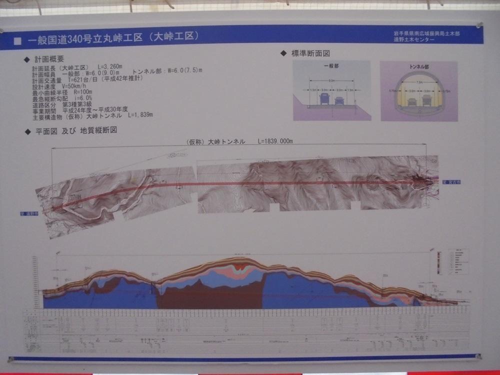 トンネル起工式_c0111229_1812974.jpg