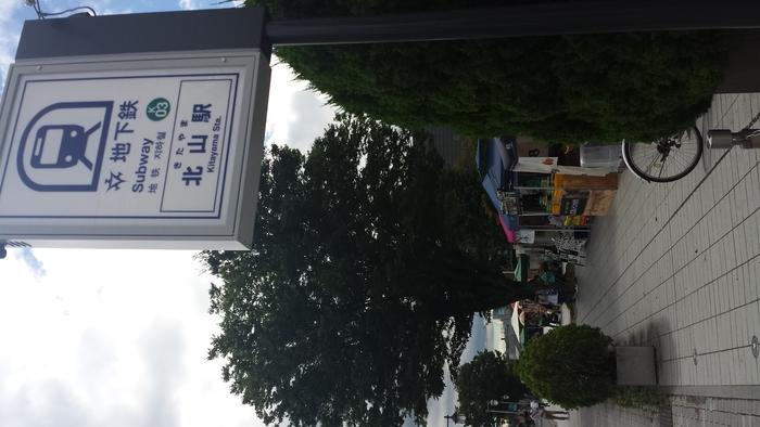 ものづくりストリート in 京都北山_e0155231_20351744.jpg
