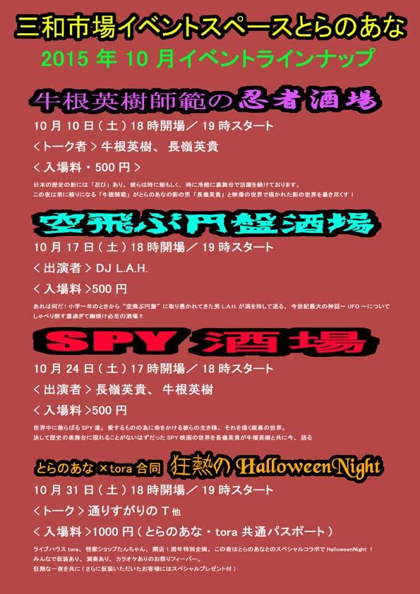 三和市場イベントスペースとらのあな・イベント 2015年10月_a0093332_9524595.jpg