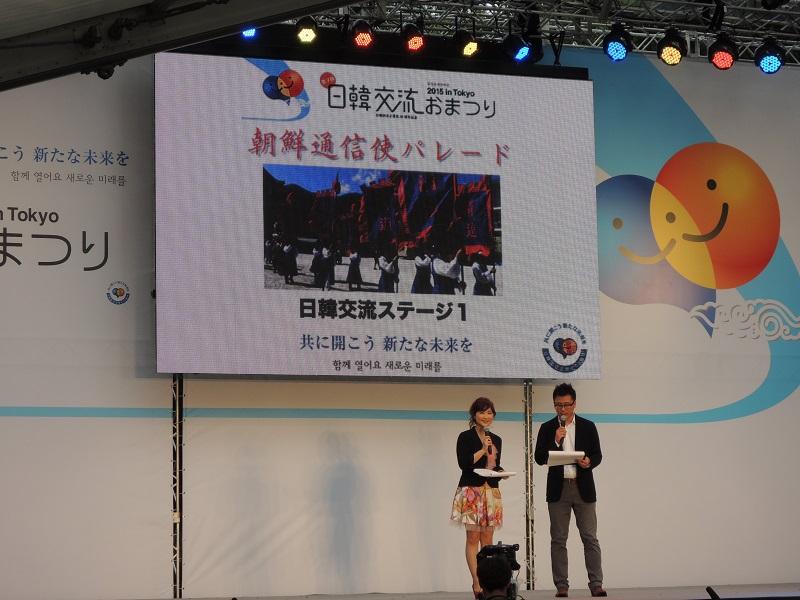 日韓交流おまつり in Tokyo での朝鮮通信使行列の様子をお知らせします_b0280244_15313231.jpg