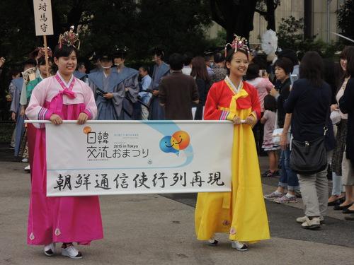 日韓交流おまつり in Tokyo での朝鮮通信使行列の様子をお知らせします_b0280244_15333080.jpg