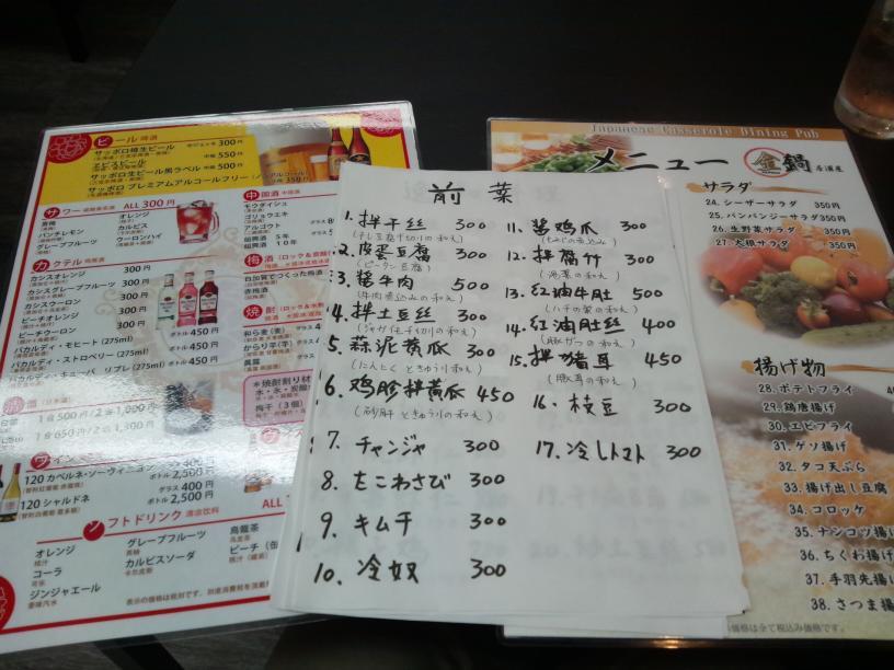 新宿5丁目に中国客向けインバウンド居酒屋がオープン_b0235153_14284385.jpg