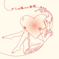 mao「キミが恋する物語」/rino(CooRie)RELEASE INFORMATION_e0189353_23434649.jpg