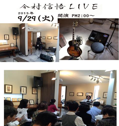 「今村信悟LIVE」_e0109554_10580709.jpg
