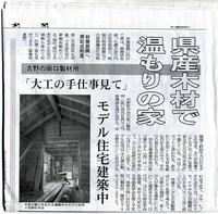 吉野サロン 新聞に掲載_d0342155_13450974.jpg