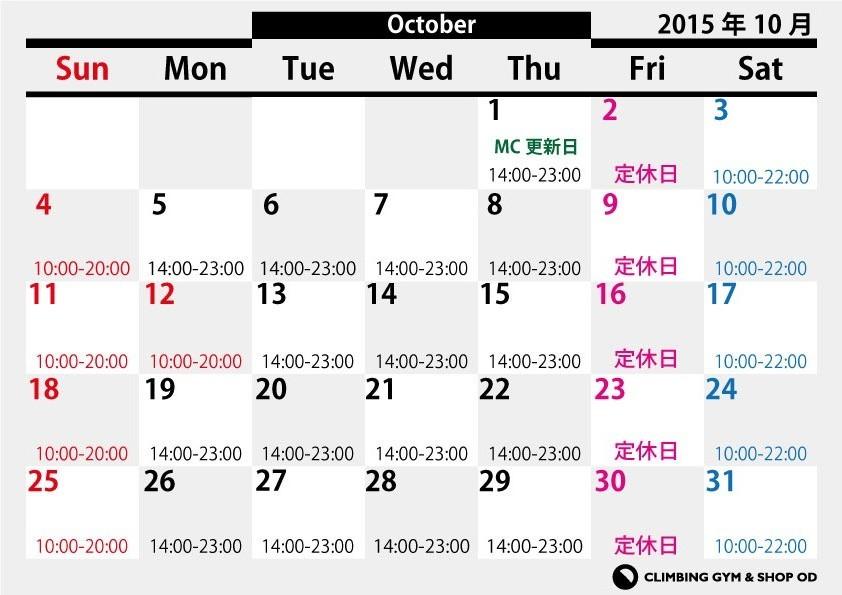 10月営業カレンダー_a0330060_14312885.jpg
