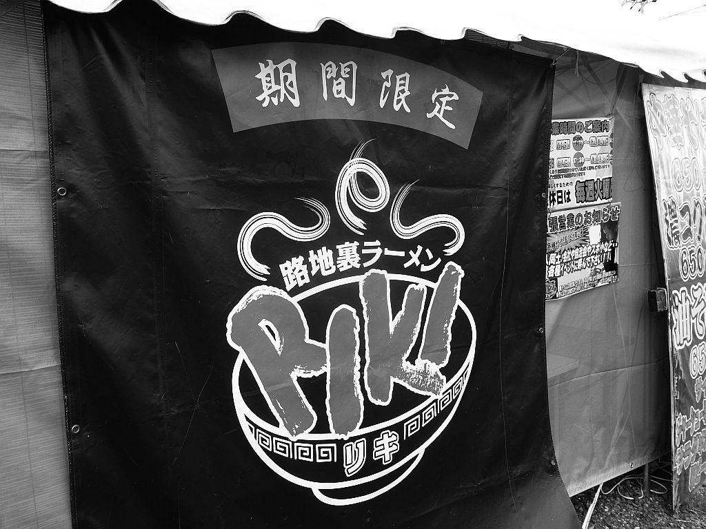 袋井市 路地裏ラーメン「RIKI」_e0220163_17392390.jpg