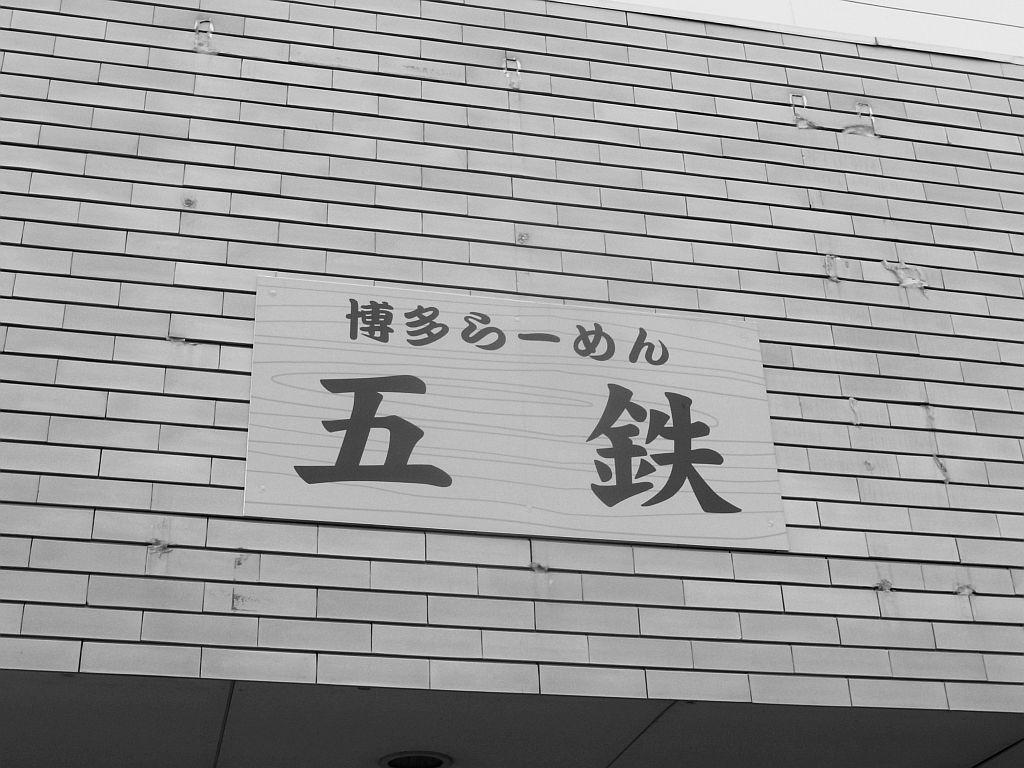 袋井市天神町 「博多豚骨ラーメン五鉄」_e0220163_17594100.jpg