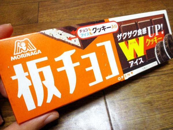 板チョコアイス Wクッキー@森永製菓株式会社_c0152767_20445220.jpg