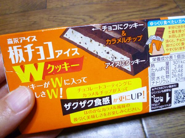 板チョコアイス Wクッキー@森永製菓株式会社_c0152767_20453965.jpg