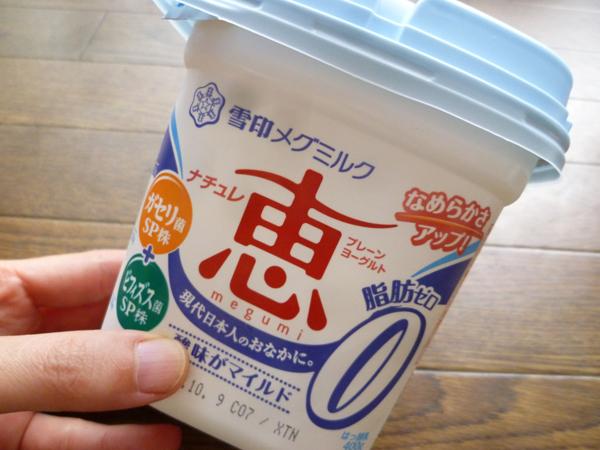【雪印メグミルク】ナチュレ恵プレーンヨーグルト 脂肪ゼロ_c0152767_20525861.jpg