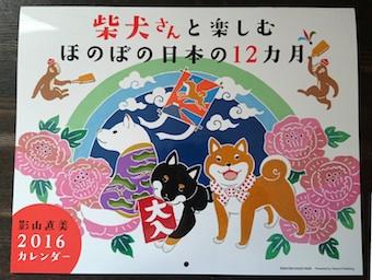 カレンダー&Shi-Ba 11月号発売中_b0011075_16362416.jpg
