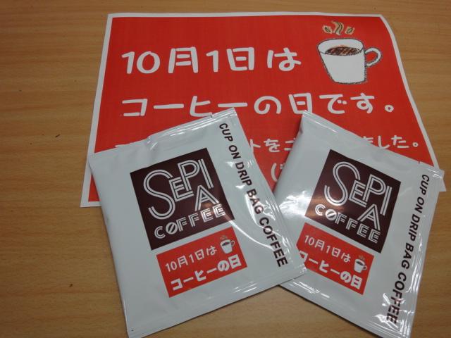 コーヒーの日_d0155989_15363089.jpg